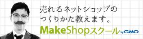 MakeShopスクール