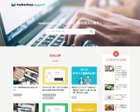 MakeShopサポート