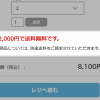 「あと○円で送料無料表示機能」がスマホに対応いたします!