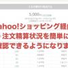 Yahoo!ショッピング経由の注文精算状況を簡単に確認できるようになります
