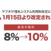 【重要】ヤフオク!販売手数料改定のお知らせ