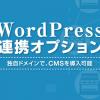 コンテンツマーケティングに最適な「Wordpress連携オプション」提供開始!