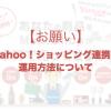 【お願い】「Yahoo!ショッピング連携」の運用方法について