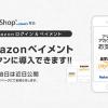 Amazonログイン&ペイメントに近日対応予定!ティザーサイトを公開しました