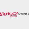 Yahoo!ショッピング用の自動返信メールフォーマットを追加いたします