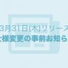 【重要】3月31日仕様変更の事前お知らせ(4件)