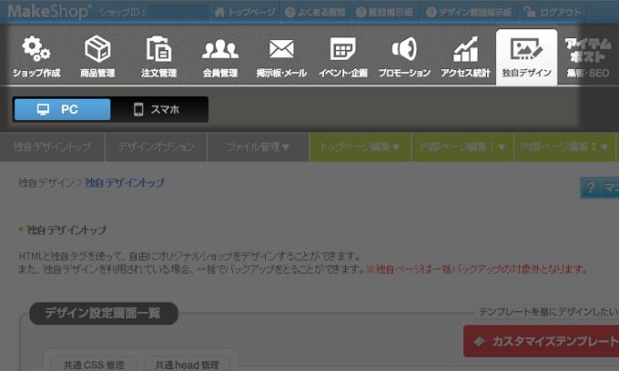 MakeShop管理画面