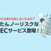 海外配送・言語対応が不要の「越境ECサービス」をリリースしました
