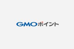 GMOポイント
