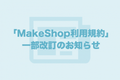 MakeShop規約