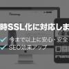 ※8月10日追記 【重要】7月27日より「常時SSL」のお申込受付を開始いたしました