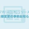 ※7月6日追記 【重要】7月14日仕様変更の事前お知らせ(3件)