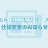【重要】8月18日仕様変更完了のお知らせ(2件)