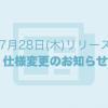 ※7月21日追記  【重要】7月28日仕様変更の事前お知らせ(5件)