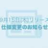【重要】9月15日仕様変更完了のお知らせ(3件)
