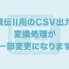 【注文管理】e飛伝II用のCSV出力の変換処理が一部変更になりました