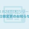 ※11月10日追記 【重要】11月24日仕様変更事前のお知らせ(4件)