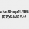 MakeShop利用規約 改定のお知らせ