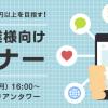 月商1000万円以上を目指す!SNS×AI×LINE活用セミナーを開催いたします!