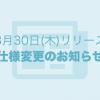 【重要】3月30日仕様変更完了のお知らせ(5件)