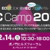 EC Camp 2017にMakeShopが出展いたします。