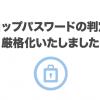 【重要】ショップパスワードの判定を厳格化いたしました
