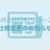 【重要】6月29日仕様変更完了のお知らせ(6件)