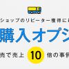 ネットショップのリピーター獲得に【定期購入オプション】が最適!