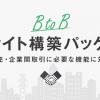 BtoB向けのネットショップ構築が簡単にできるパッケージが登場!