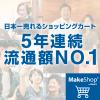 MakeShopが年間総流通額5年連続業界 No.1になりました!