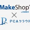 「3rd PCAクラウドフェス 2017 in Tokyo」にMakeShopがブース出展いたします!