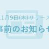 【重要】11月9日リリースの事前お知らせ(5件)