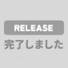 9月28日リリース完了のお知らせ(4件)