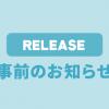 6月29日仕様変更の事前お知らせ(6件)