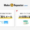 リピーター育成型マーケティングツール 「MakeRepeater」が、無料トライアル期間を10日間に延長! 先月リリースのかご落ちメールオプションも好調!!