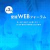 第3回愛媛WEBフォーラムにMakeShopが登壇します。