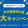 【キャンペーン】15,000社が導入した多店舗の業務効率化ツールが最大3ヶ月無料で使える!