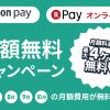 【最大4か月無料】「楽天ペイ」「Amazon Pay」のキャンペーンを開始いたしました