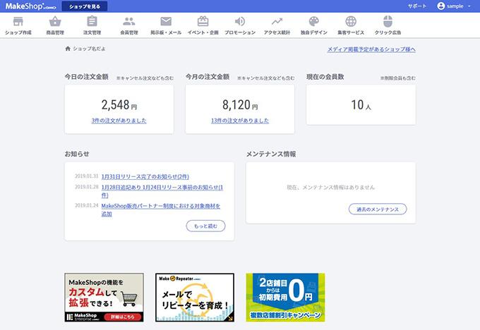 お知らせ・メンテナンス情報の表示イメージ