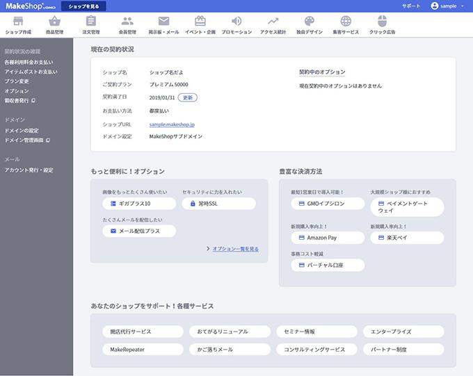 契約・お支払い情報画面イメージ