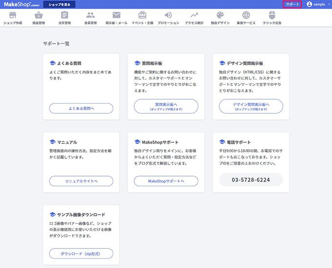 サポート画面イメージ