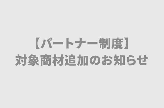 【パートナー制度】対象商材追加のお知らせ