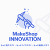 MakeShop改革の第二弾「クリエイターモード」リリース!