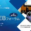 【四国の方必見】第4回愛媛WEBフォーラムにMakeShopから登壇します!
