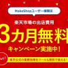 【キャンペーン】3/15まで楽天市場の出店費用が無料!さらに業務効率化ツールも無料に!