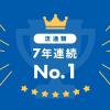 """""""日本一売れる""""ショッピングカート!MakeShopの年間総流通額が7年連続業界No.1になりました!"""