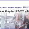 【スペシャリスト逸見氏が登壇】オムニチャネル特別セミナーを開催いたします!