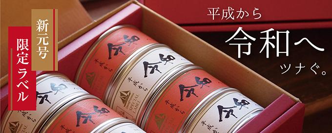 モンマルシェ紅白ツナ缶セット