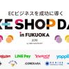 【MAKESHOP DAY in FUKUOKA】ECビジネスのプロが集結し豪華セッションをお届けします!