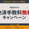 【キャンペーン】7/9までのAmazon Payお申し込みで決済手数料無料に!